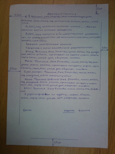 Бланк Форма 6 Автобиография Фсб