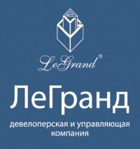 Ле Гранд, 11 сентября , Одесса, id162743898