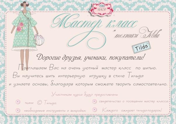 Приглашение на мастер класс текст