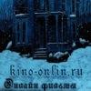 Онлайн фильмы на kino-onlin.ru