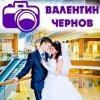 Свадебный фотограф Валентин Чернов: Свадебная фо