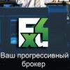 Forex4you - Официальная группа