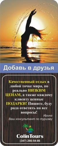Αнастасия Κрасильникова, 16 декабря , Уфа, id137399805