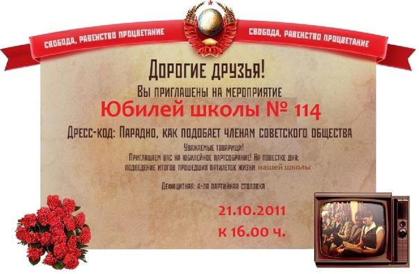 На обороте уместно будет смотреться...  Вечеринка в стиле СССР - это в...