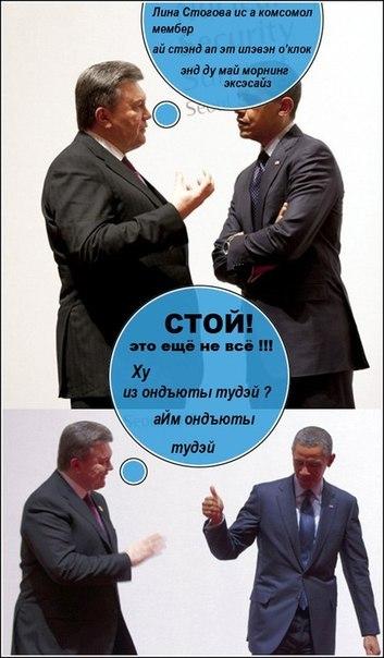 """Янукович говорит о """"паузе"""" в отношениях с ЕС - Цензор.НЕТ 6508"""