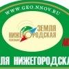 Геокэшинг - земля Нижегородская