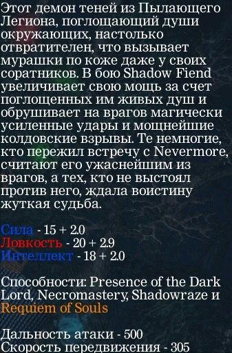 СФ (Nevermore) дота