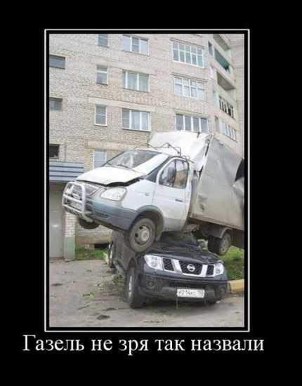 Авто юмор