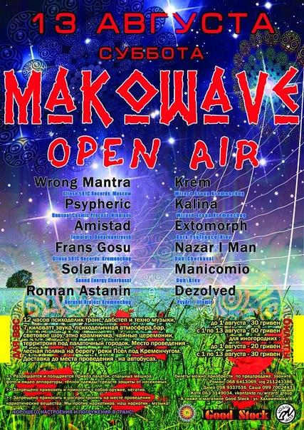 ~Makowave open air ~ 13 Августа~ Кременчуг X_0baa791e