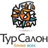 ТурСалон Севастополь