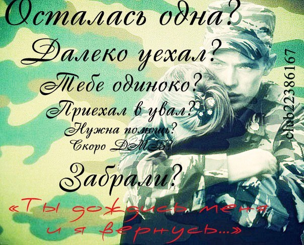 Я жду тебя любимый мой солдат — baseofmp3