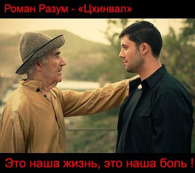 Роман Разум - Цхинвал