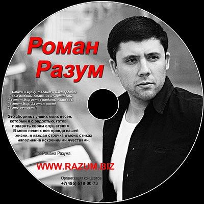 Роман Разум - За этот Мир!