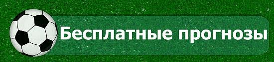 Ставки на спорт через интернет — tsinikru