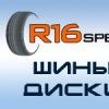 R16spb.ru | Шины и диски │Купить с доставкой