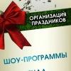 Организация праздников, аренда оборудования