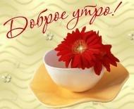 Анюта доброе утро)))