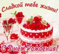 С днем рождения))))))))))))