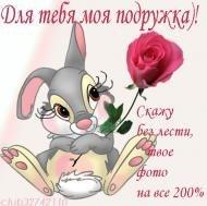 Для самой красивой и любимой подруги)) хорошего настроения)