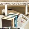 """МБУК """"Центральная библиотека"""" г.о. Пущино"""