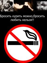 Как на первом этапе бросить курить