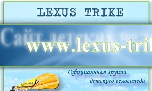 инструкция по сборке детского велосипеда lexus trike.