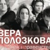 Вера Полозкова в Днепропетровске