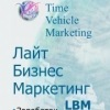 »»»LBM - marketing (респ.Бурятия,Агинское,Иркутск)«««