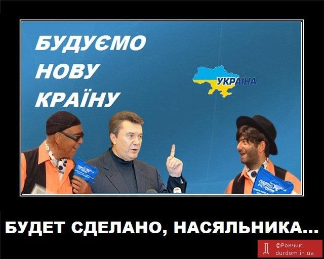 Янукович разрешил Азарову рассчитываться векселями по коммунальным долгам - Цензор.НЕТ 1243