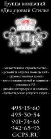 ♛ ООО «ЛиК» - Группа Компаний «Дворцовый Стиль»