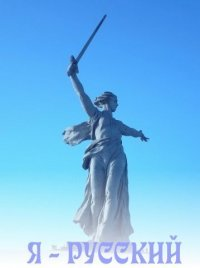Истинный Русский, 14 сентября 1982, Москва, id45769469