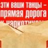 """ЗАПРЕЩЕННЫЕ ТАНЦЫ"""