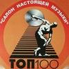 TOP100ROCKS.RU -музыкальный салон