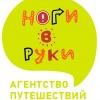 """Турагентство """"НОГИВРУКИ"""", туры из Киева"""