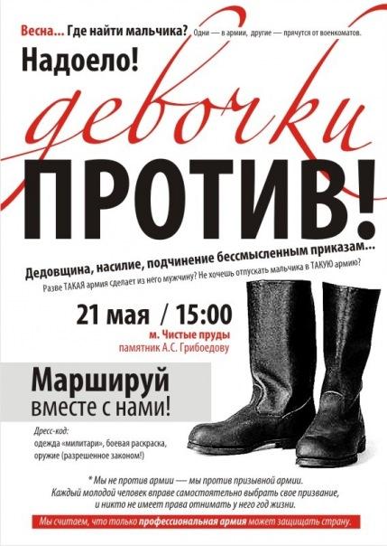 Девочки против призыва 15 00 21 мая