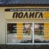 """Центр иностранных языков """"Полиглот"""""""