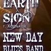 """EARTH SIGN и NEW DAY BLUES BAND в """"Докере"""""""