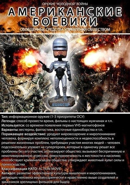 """Оружие """"холодной"""" войны"""