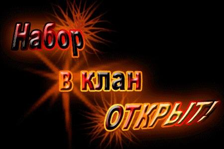 кланы кс: