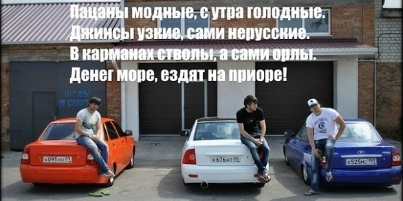 Мы с КАВКАЗА!!!