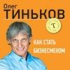 Олег Тиньков в Киеве
