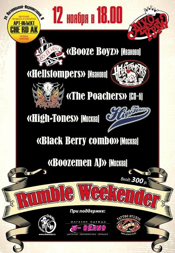 12.11 RUMBLE WEEKENDER #1 в Чердаке!!!