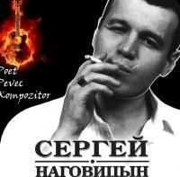 Сергей Наговицын, 24 ноября , Киселевск, id165504737