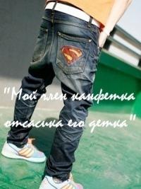 джинсы мужские с мотней.