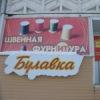 Булавка.Швейная фурнитура ,Ткани в Петрозаводске