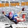 PAD FIGHTERS на Вело Парк 2012 - 24-26 февраля!