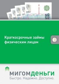 Мигомденьги займы отзывы кредит под залог недвижимости без подтверждения доходов алматы