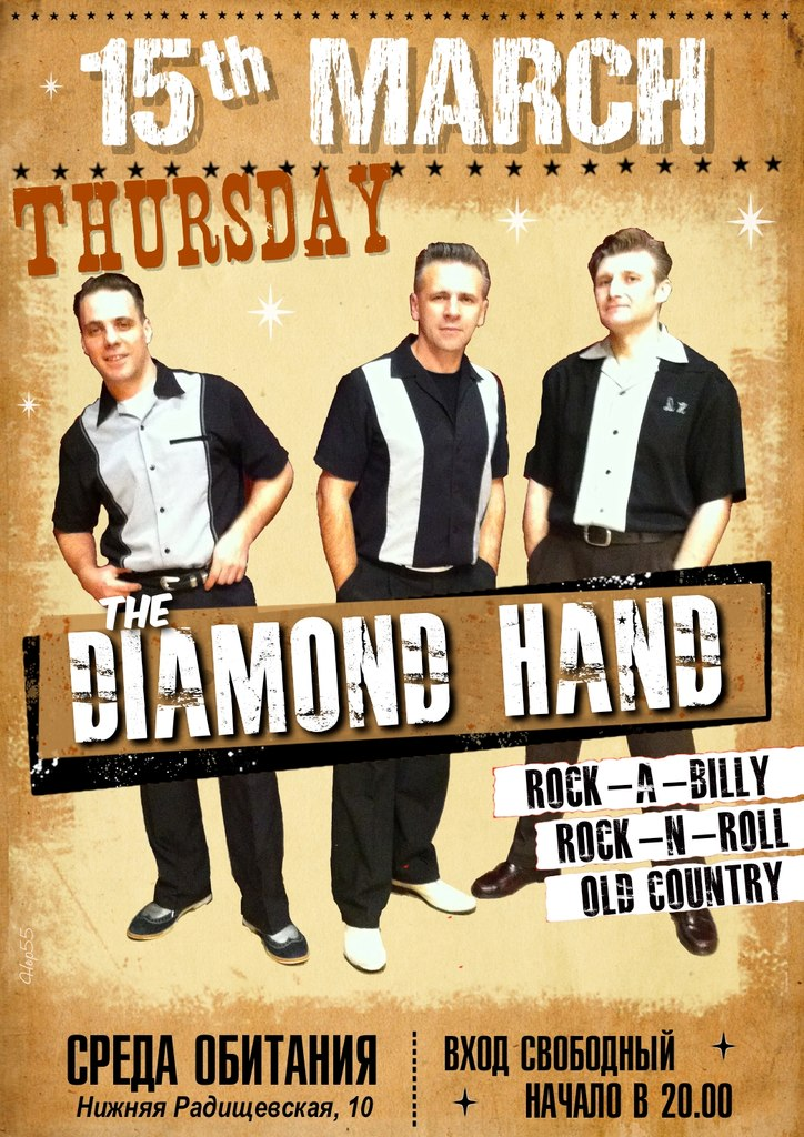 "15.03 Diamond Hand в ""Среде Обитания"""