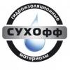Гидроизоляция - СУХОфф
