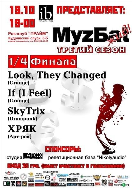 SkyTrix в клубе Прайм (Кудрявский спуск, 5-б)
